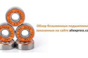 Длительный тест подшипников ABEC 9, заказанных с Aliexpress